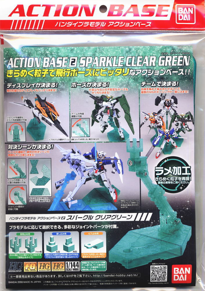 Action Base 2 (Clear Green)