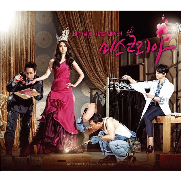 เพลงประกอบละคร Miss Korea O.S.T - MBC Drama (SHINee: Onew)