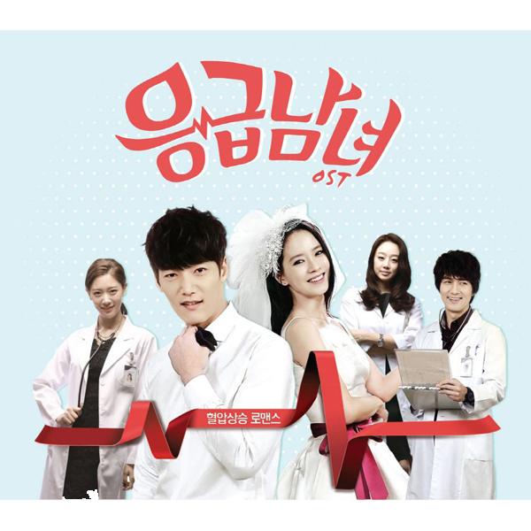 Emergency Couple O.S.T - TVN Drama