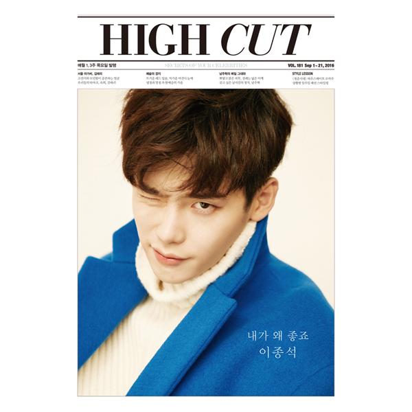 นิตยสารเกาหลี High Cut - Vol.181 หน้าปก Lee Jong Suk ด้านในมีNam Joo Hyuk พร้อมส่ง