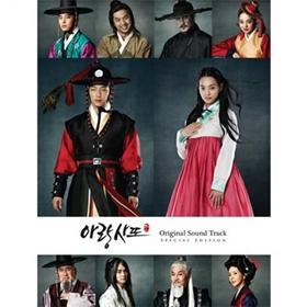 ArangSattoJeon O.S.T Special Edition - MBC Drama (2CD+1DVD) (Lee Jun Ki) + Poster in Tube