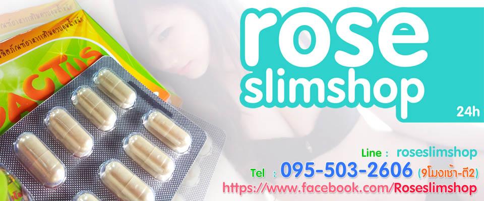 RoseSlimShop
