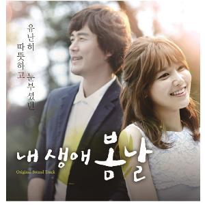 เพลงประกอบละคร ซีรีย์เกาหลี Spring Day O.S.T - MBC Drama (Girls` Generation: Soo Young)
