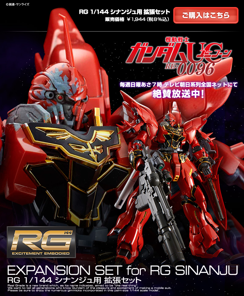 [P-Bandai] RG 1/144 Sinanju Expansion Set