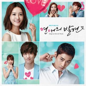 เพลงประกอบละครซีรีย์เกาหลี Discovery of Love O.S.T - KBS Drama