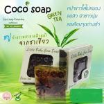 CoCo Soap สูตรชาเขียว เซท10ก้อน500บาทเฉลี่ย50บ.