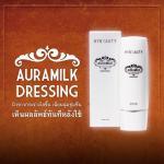 Hybeauty Aura Milk dressing ออร่า มิลล์ เดรสซิ่ง ส่งฟรี EMS