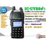 IC-UV86B สีดำ 2ความถี่ VHF/CB
