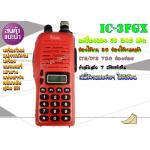 IC-3FGX