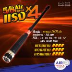 เสาสนาม 5/8 ดำ สั้น 18 ซม.วิปเงิน ดำ 2ย่าน 144-174/240-270 MHz.