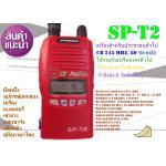 SPEEDER SP-T2