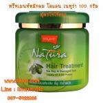 Lolane Natura Hair Treatment ทรีทเมนท์หมักผม โลแลน เนทูร่า เพื่อฟื้นฟูและบำรุงผมแห้งเสียชี้ฟู