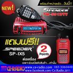 Spender TM-591DTV ซื้อโมบาย แถมมือถือ