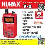 HIMAX V-2 วิทยุสื่อสารเครื่องแดงมี ปท.