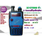 IC-UV999 VHF/CB