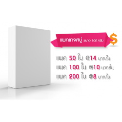 กล่องสบู่ขนาด 100 กรัม สีขาว (กล่องแป้งหลังขาว 350 แกรม ไม่พิมพ์)