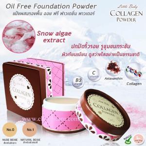 Little Baby Collagen Powder แป้งควบคุมความมัน ตบเพียงครั้งเดียวสวยตลอดวัน
