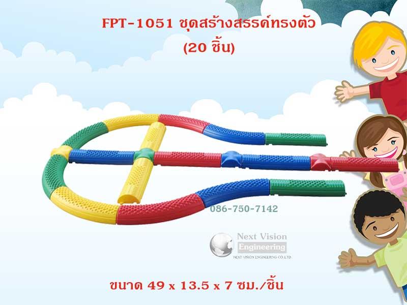 FPT-1051 ชุดสร้างสรรค์ทรงตัว 1 ชุด มี 20 ชิ้น