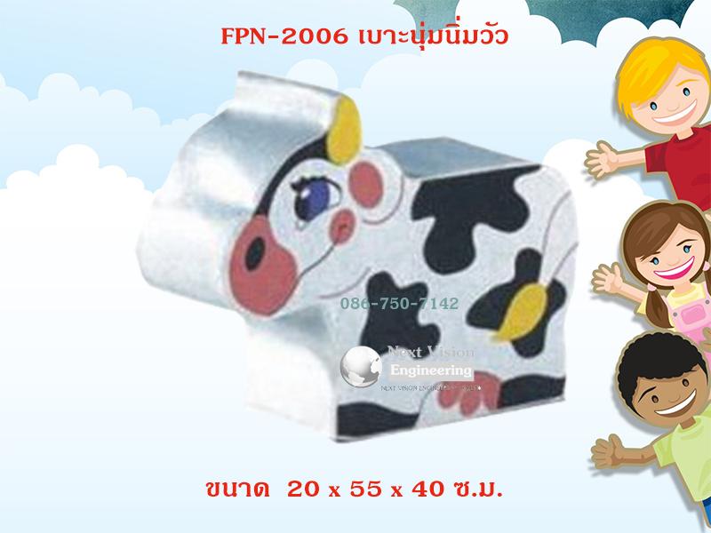 FPN-2006 เบาะนุ่มนิ่มวัว