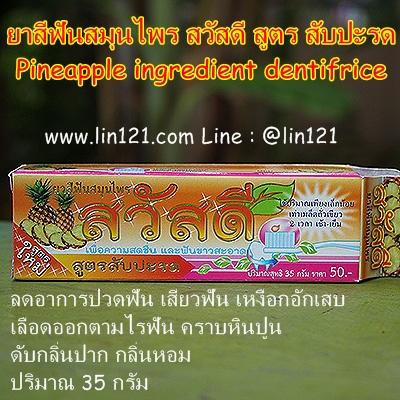 ยาสีฟันสมุนไพร สวัสดี สูตร สับปะรด Pineapple ingredient dentifrice 35 กรัม