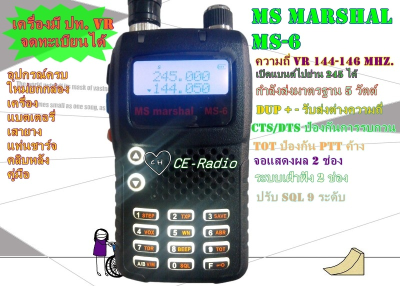 Ms Marshal MS-6 มี ปท.