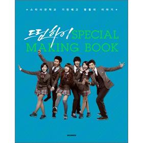Dream High (KBS Drama) - Special Making Book