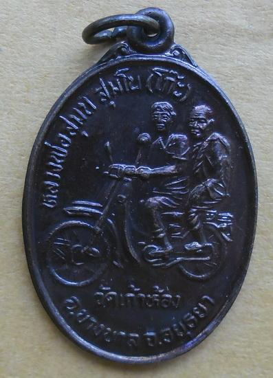 เหรียญหลวงพ่อสุมน สุมโน หลวงพ่อโก๊ะ วัดเก้าห้อง อยุธยา ปี 35
