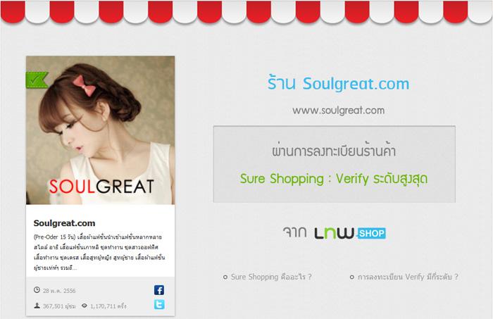 ร้าน soulgreat.com ผ่าน Sure Shopping : Verify ระดับสูงสุด