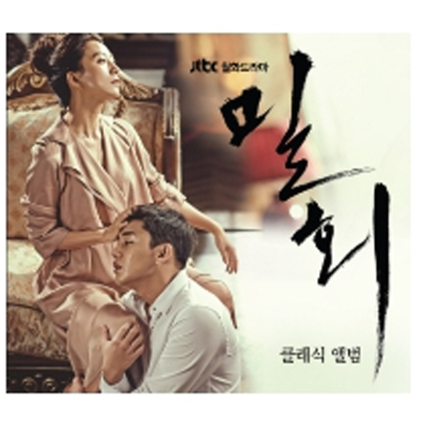 ซีรีย์ เกาหลี Secret Love Affair - Classic Album (JTBC Drama / 2CD)