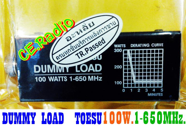 DUMMY LOAD(ดัมมี่โหลด) TOESU 100W. 1-650MHz.