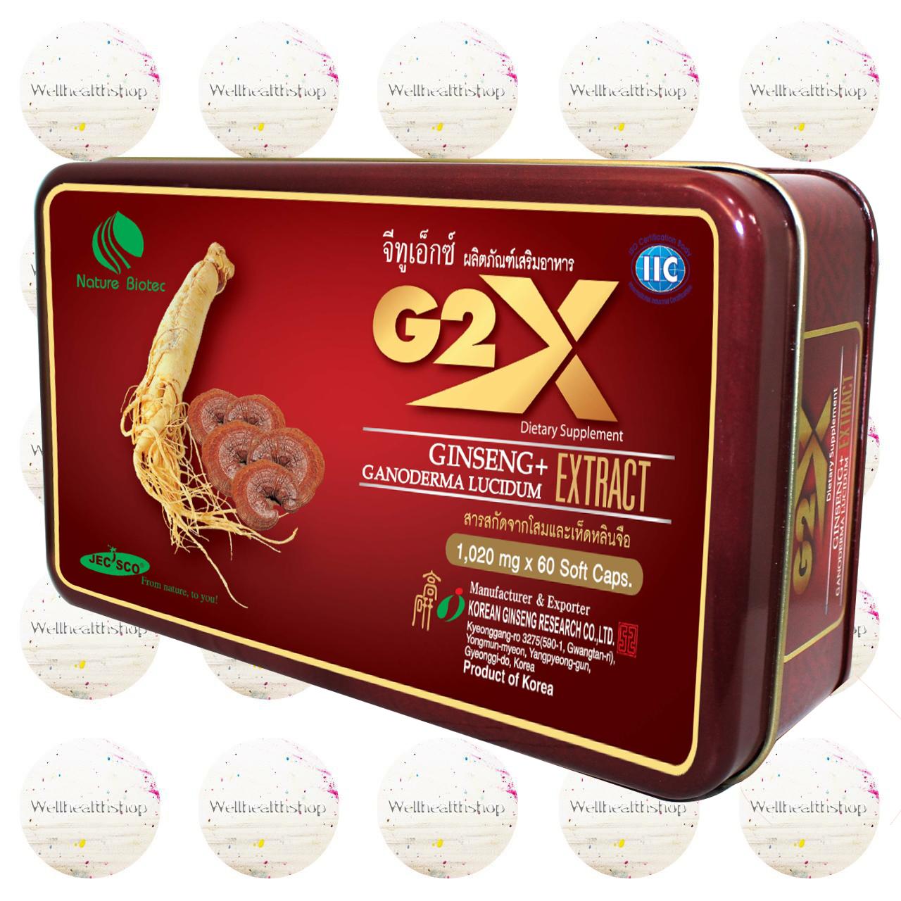 G2X จีทูเอ็กซ์ โสมเกาหลีผสมเห็ดหลินจือ มีวิตามินและแร่ธาตุต่างๆ บำรุงร่างกายและสมอง ส่งฟรีEMS