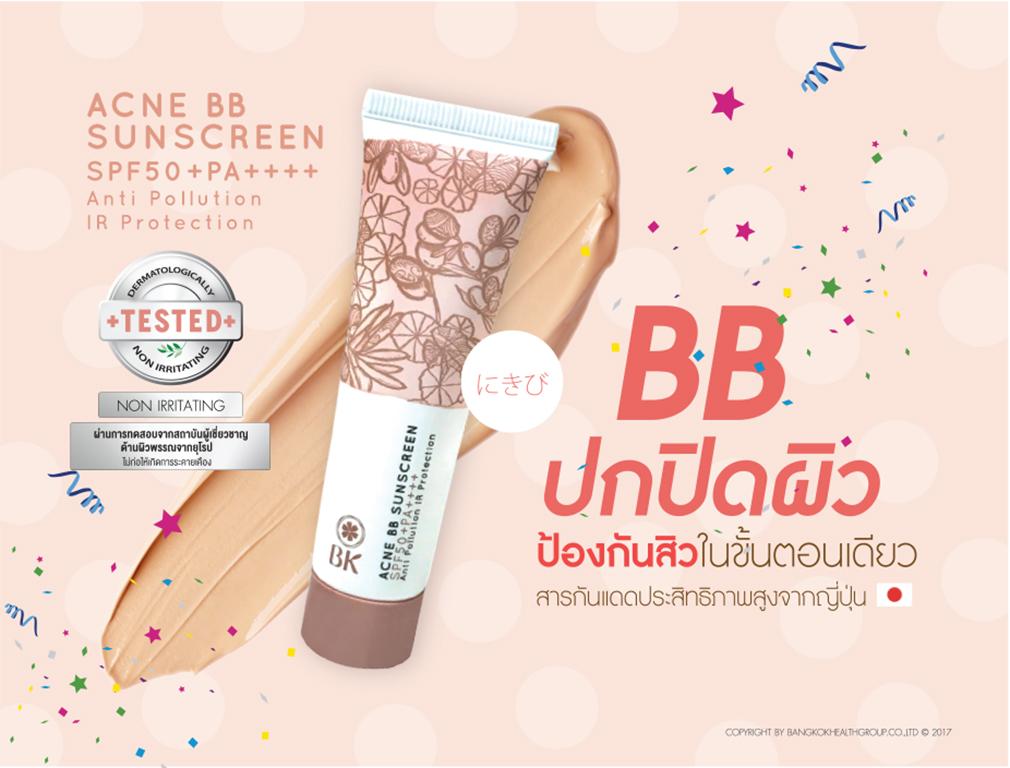 BK Acne BB Sunscreen บีเค แอคเน่ บีบี ซันสกรีน ปกปิดผิวและป้องกันสิว ในขั้นตอนเดียว