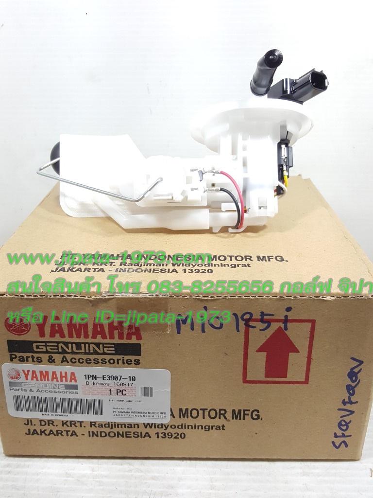 (Yamaha) ปั๊มน้ำมันเชื้อเพลิง Yamaha Mio 125 i แท้