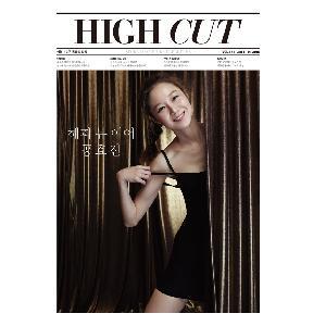 นิตยสารเกาหลี High Cut - Vol.141 ปก กงฮโยจิน พร้อมส่ง
