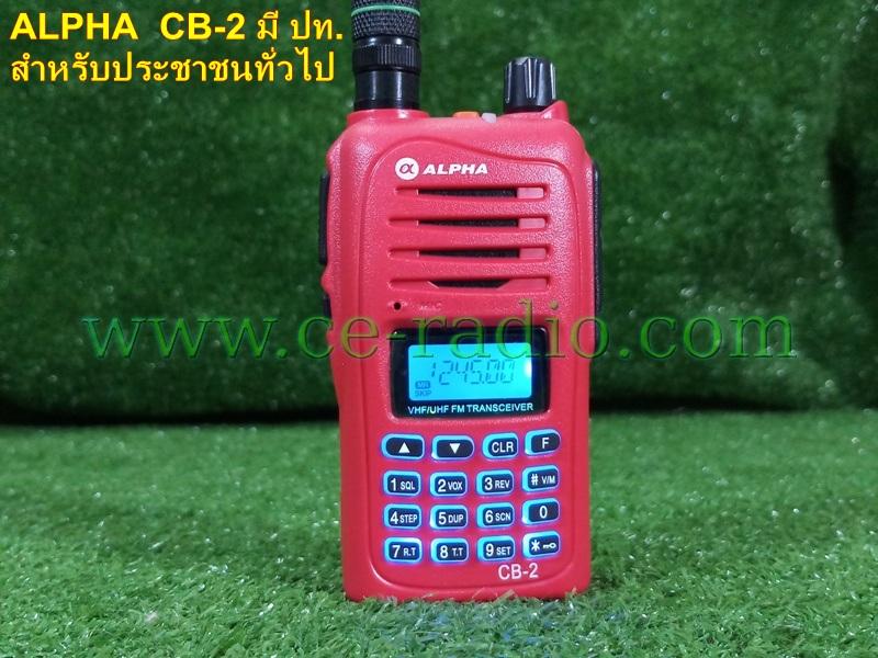 ALPHA CB-2 วิทยุสื่อสารเครื่องแดง มี ปท.สำหรับปรัชาชนทั่วไป สามารถขอใบอนุญาติได้