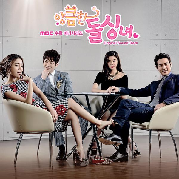 Cunning Single Lady O.S.T - MBC Drama
