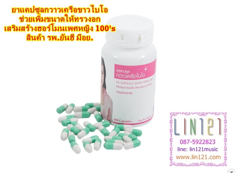 Yanhee ยาแคปซูลกวาวเครือขาวไบโอ ช่วยเพิ่มขนาดให้ทรวงอกเสริมสร้างฮอร์โมนเพศหญิง 100's 100 แคปซูล