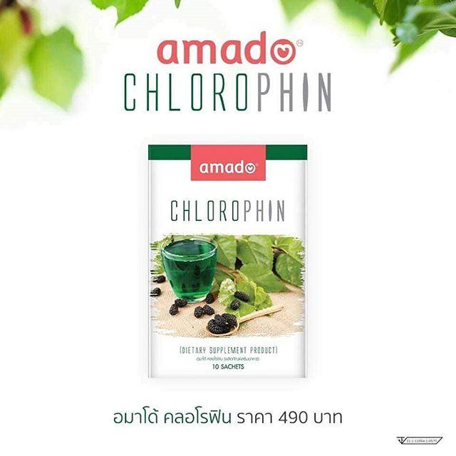 amado chlorophin อมาโด้ คลอโรฟิน สารสกัดจากใบหม่อน ส่งฟรีEMS