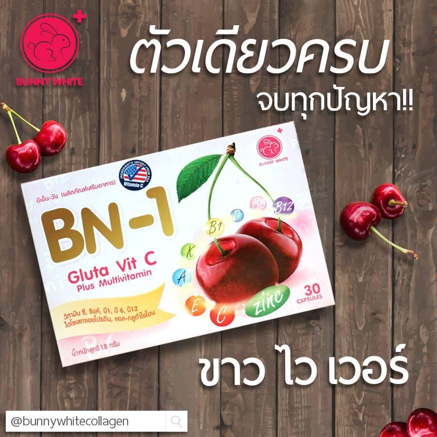 BN-1 Gluta Vit C ปรับฮอร์โมน เพิ่มผิวขาว ส่งฟรีEMS