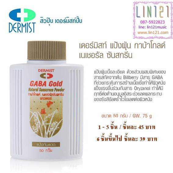 เดอร์มิสท์ แป้งฝุ่น กาบ้าโกลด์ เนเชอรัล ซันสกรีน / Dermist GABA Gold Natural Sunscreen 50 กรัม