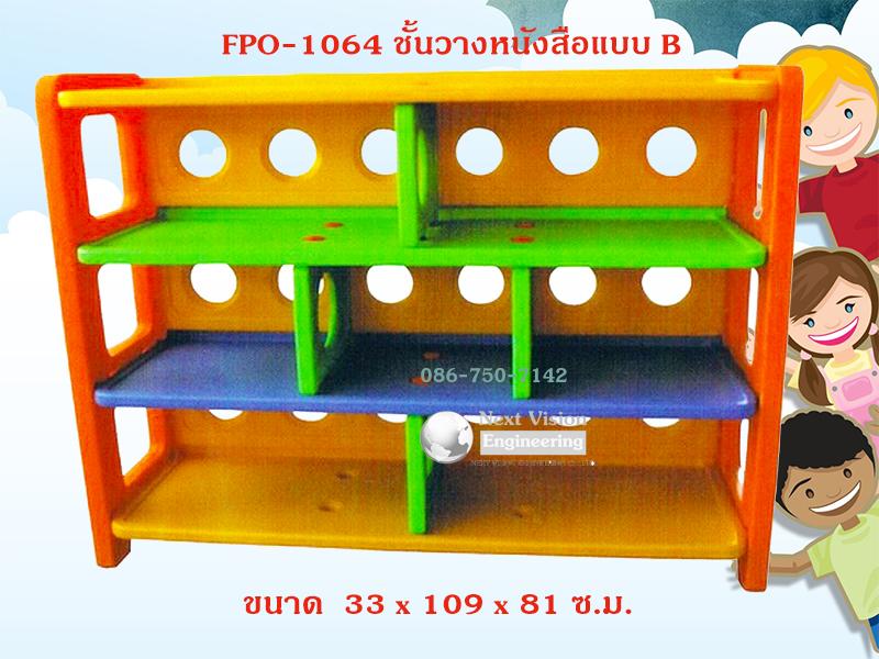 FPO-1064 ชั้นวางหนังสือแบบ B