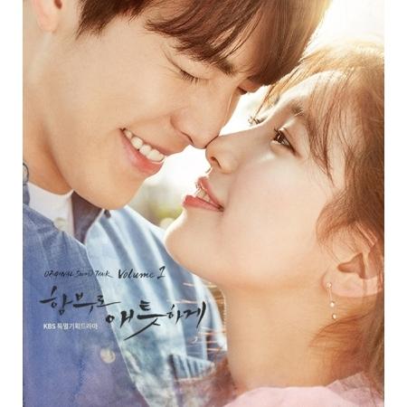 Uncontrollably Fond O.S.T Vol.1 - KBS Drama (Suzy/Kim Woo Bin)