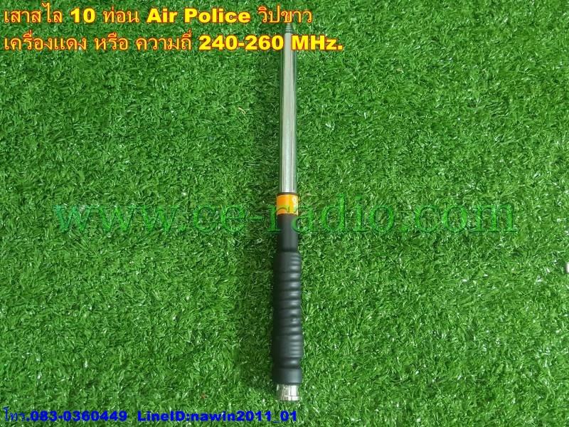 เสาสไล Air Police 10 ท่อน 240-250 MHz.วิปขาว