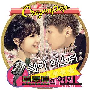Crayong Pop - Trot Lovers O.S.T Part 1 (KBS Drama)