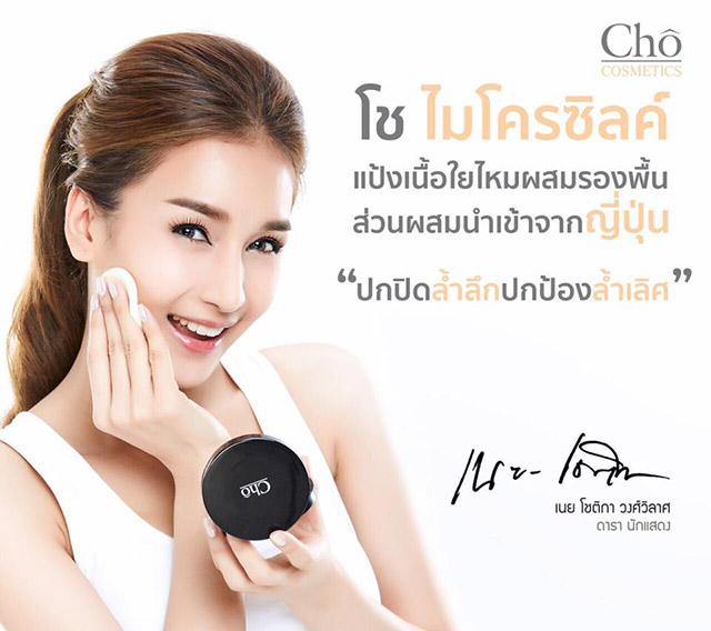แป้ง Cho micro silk powder โช ไมโคร ซิลค์ แป้งผสมรองพื้น