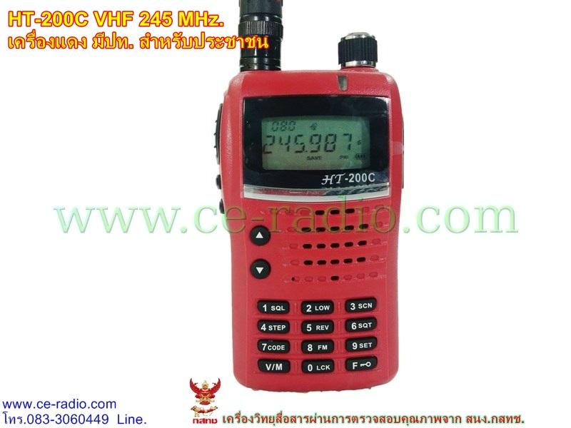 HT-200c วิทยุสื่อสารเครื่องแดงมี ปท.สำหรับประชาชนทั่วไป ขอใบอนุญาตได้