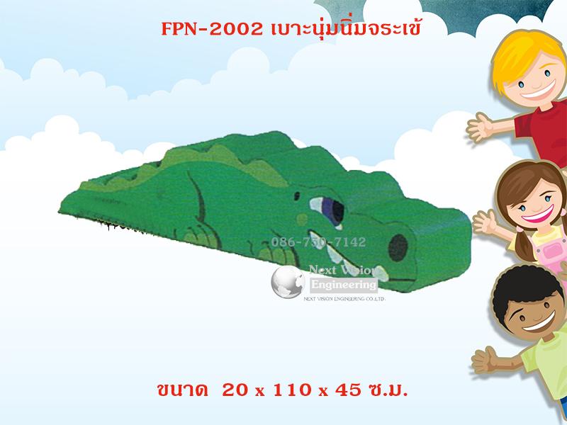 FPN-2002 เบาะนุ่มนิ่มจระเข้
