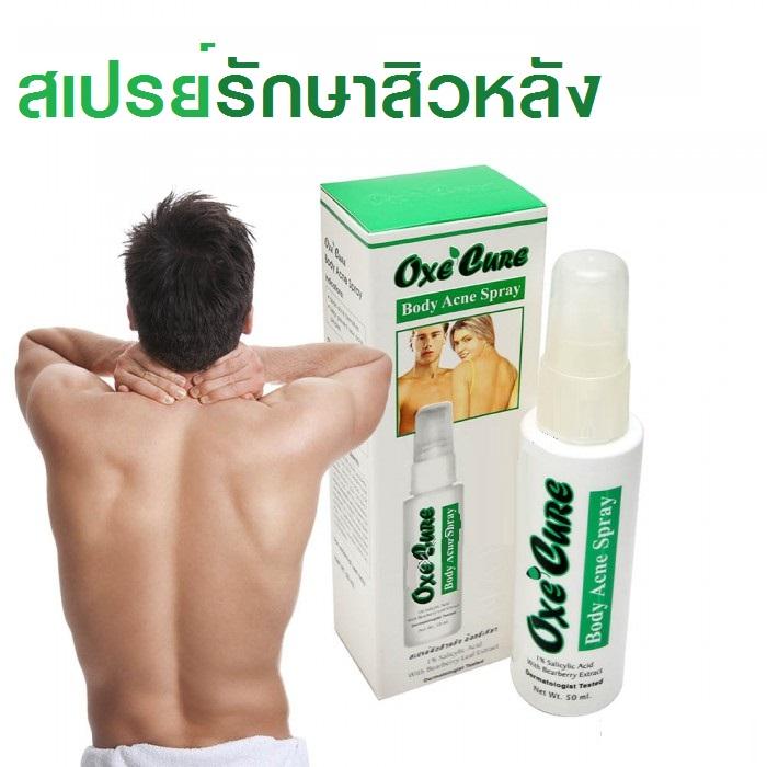 (ซื้อ3 ราคาพิเศษ) Oxe Cure Body Acne Spray 50mL สเปรย์ลดและป้องกันการอักเสบของสิว บริเวณแผ่นหลัง ลำตัว หน้าอก โชว์หลังได้ไม่ขายหน้า