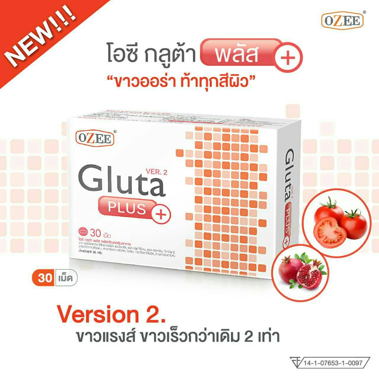 Ozee gluta plus โอซี กลูต้า พลัส สูตรใหม่ ขาวท้าออร่า (version 2 แทนozee Gluta 20 เม็ด)