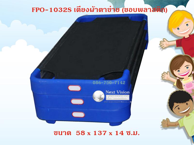 FPO-1032S เตียงผ้าใบพีวีซี